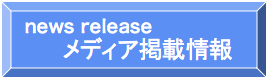 news releaseへ移動